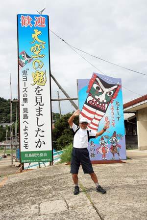 山口県萩市の北西約44kmの日本海海上にある島『見島』
