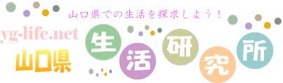 山口県生活情報総合サイト 山口県ライフプラス