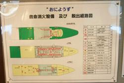 山口県萩市の北西約44kmの日本海海上にある島『見島』 高速船内 非常口
